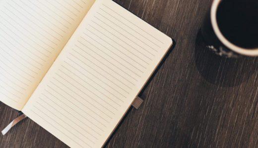 復縁をするために手帳を書く